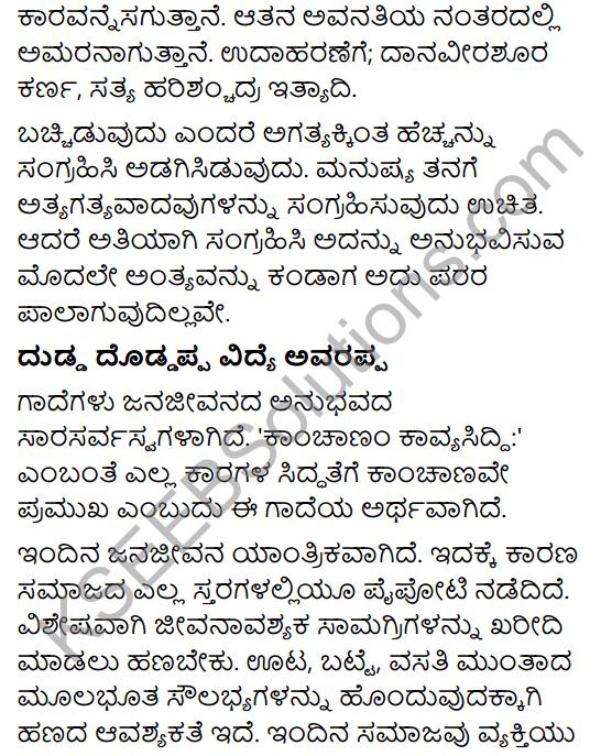 Karnataka SSLC Class 10 Tili Kannada Grammar Gadegalu 26