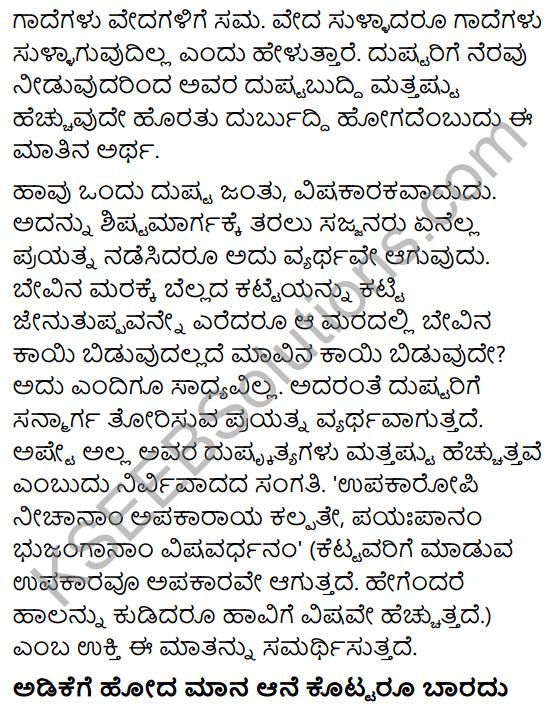 Karnataka SSLC Class 10 Tili Kannada Grammar Gadegalu 30