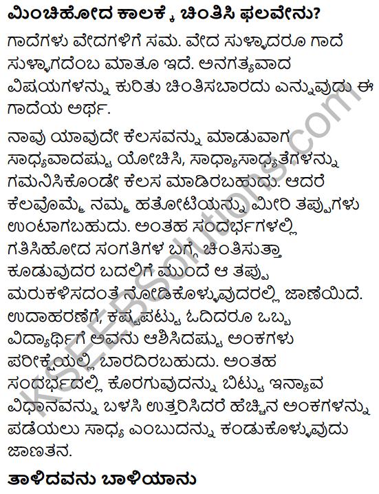 Karnataka SSLC Class 10 Tili Kannada Grammar Gadegalu 32