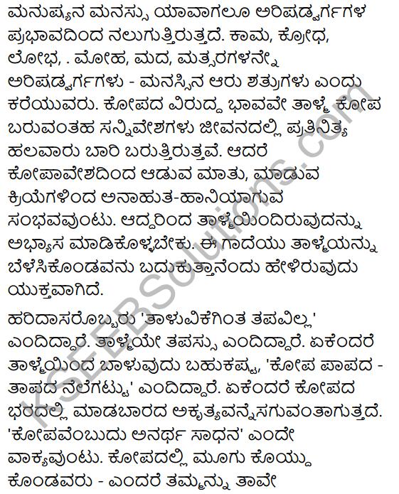 Karnataka SSLC Class 10 Tili Kannada Grammar Gadegalu 33