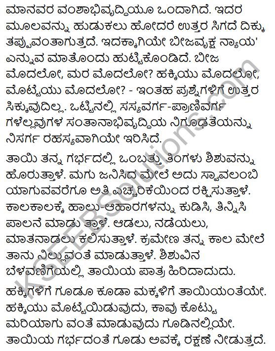 Karnataka SSLC Class 10 Tili Kannada Grammar Gadegalu 49