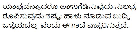 Karnataka SSLC Class 10 Tili Kannada Grammar Gadegalu 53