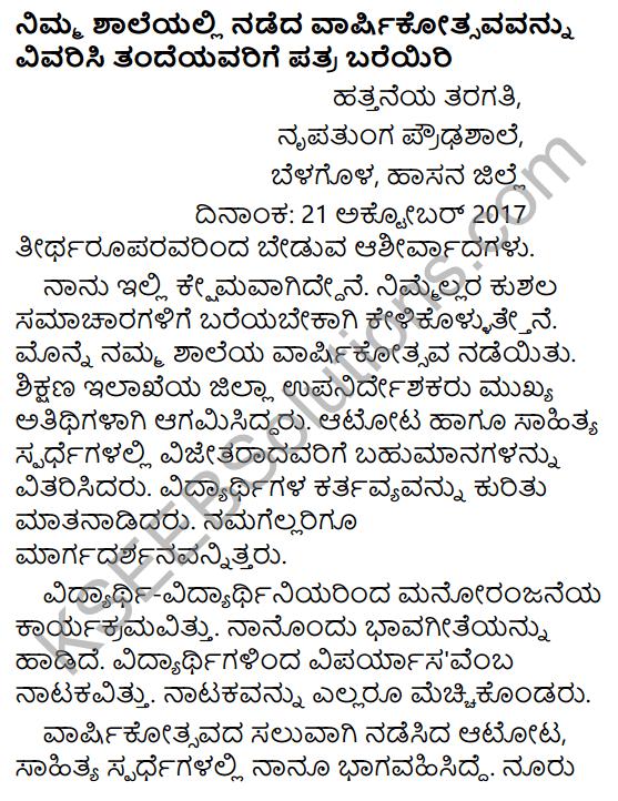 Karnataka SSLC Class 10 Tili Kannada Patra Lekhana 1
