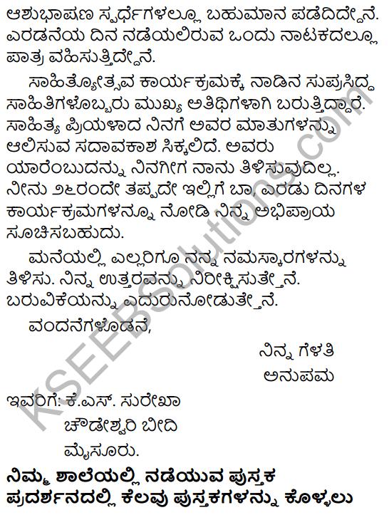 Karnataka SSLC Class 10 Tili Kannada Patra Lekhana 19