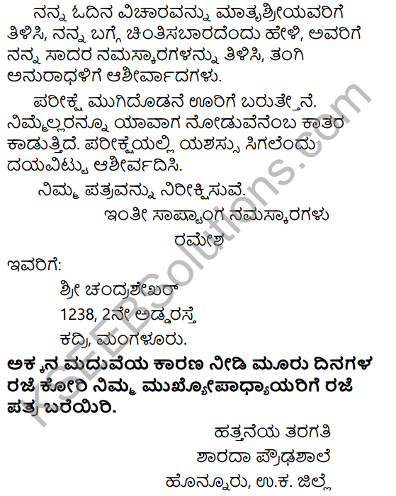 Karnataka SSLC Class 10 Tili Kannada Patra Lekhana 25