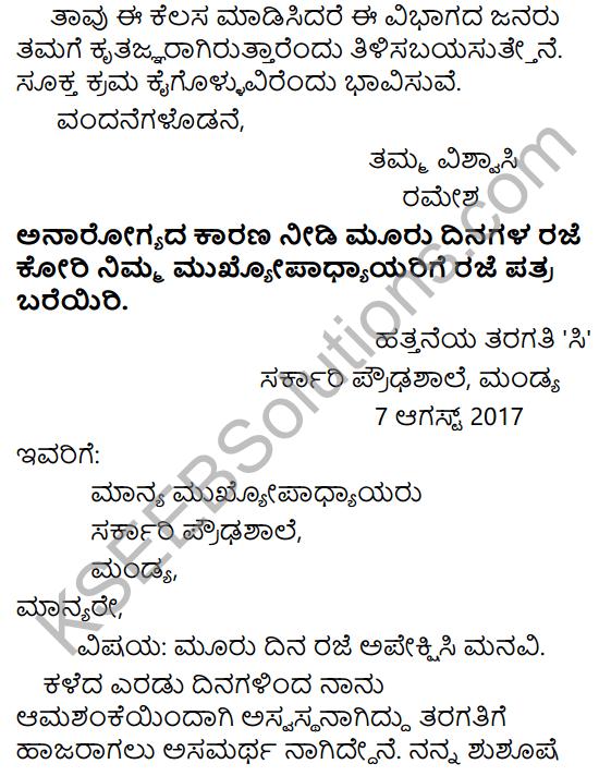 Karnataka SSLC Class 10 Tili Kannada Patra Lekhana 35
