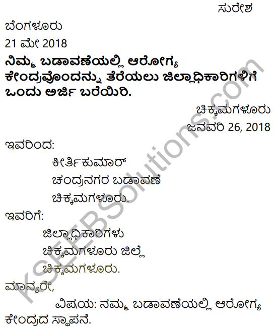 Karnataka SSLC Class 10 Tili Kannada Patra Lekhana 38