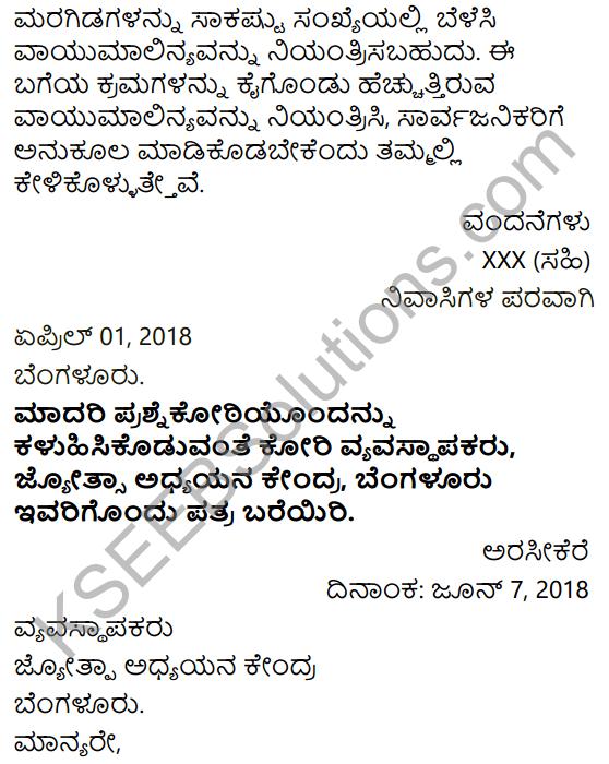 Karnataka SSLC Class 10 Tili Kannada Patra Lekhana 43