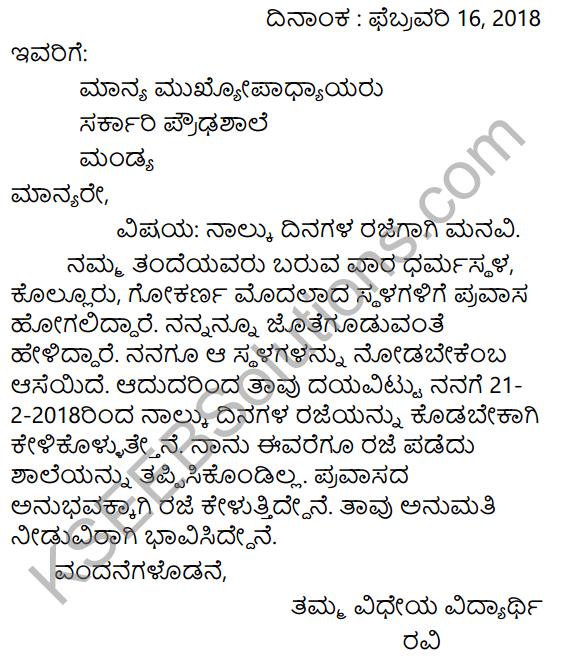 Karnataka SSLC Class 10 Tili Kannada Patra Lekhana 45