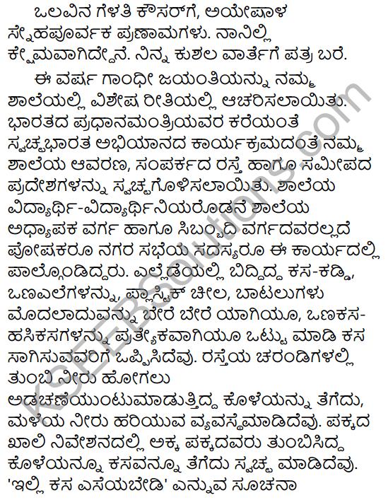 Karnataka SSLC Class 10 Tili Kannada Patra Lekhana 55