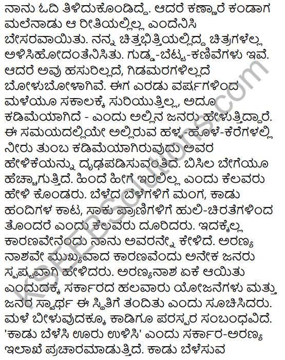 Karnataka SSLC Class 10 Tili Kannada Patra Lekhana 58