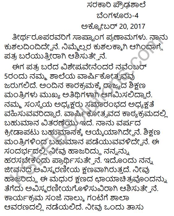 Karnataka SSLC Class 10 Tili Kannada Patra Lekhana 6