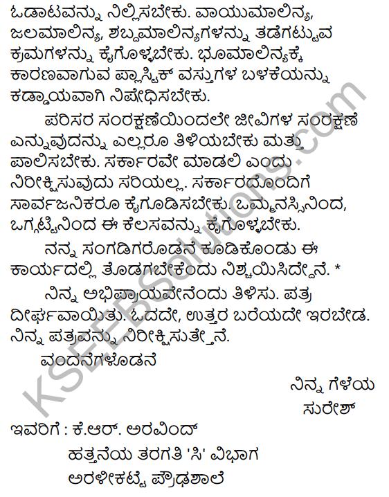 Karnataka SSLC Class 10 Tili Kannada Patra Lekhana 60