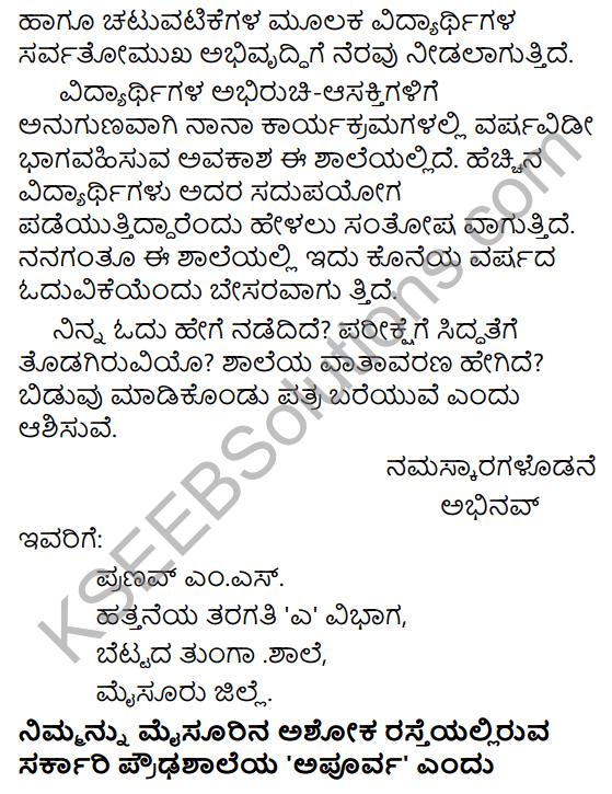 Karnataka SSLC Class 10 Tili Kannada Patra Lekhana 63