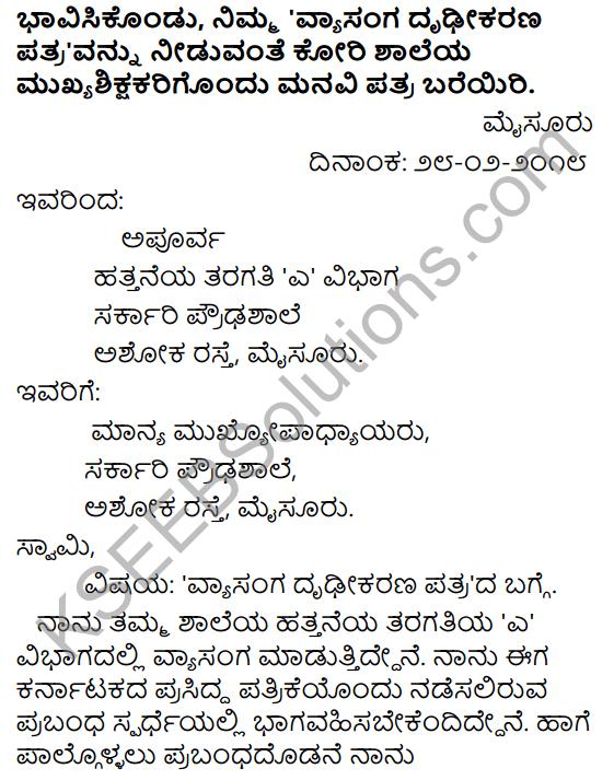 Karnataka SSLC Class 10 Tili Kannada Patra Lekhana 64