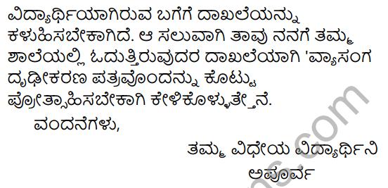 Karnataka SSLC Class 10 Tili Kannada Patra Lekhana 65