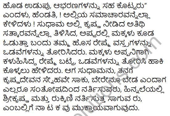 Krishna Sudhama Summary in Kannada 10