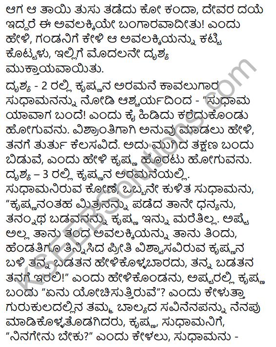 Krishna Sudhama Summary in Kannada 6
