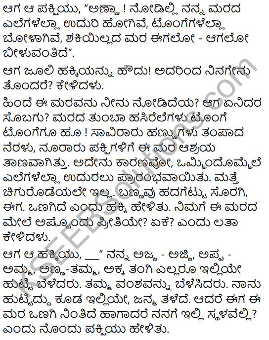 Kugutide Pakshi Summary in Kannada 3
