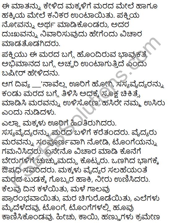 Kugutide Pakshi Summary in Kannada 4