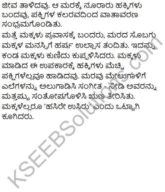 Kugutide Pakshi Summary in Kannada 5