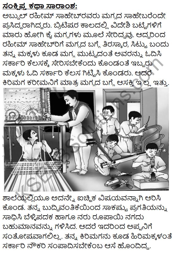 Maggada Saheba Summary in Kannada 1