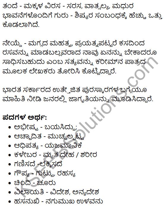 Maggada Saheba Summary in Kannada 4