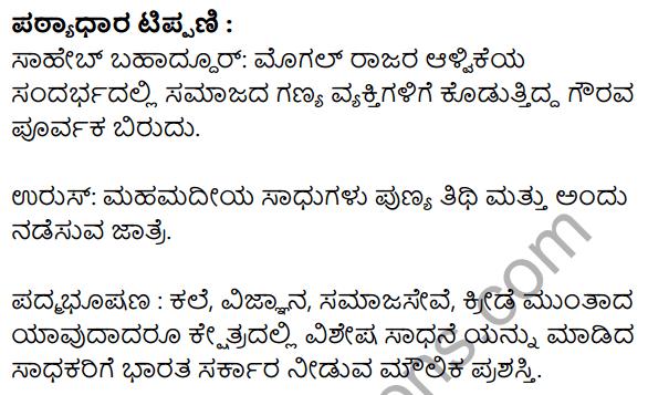 Maggada Saheba Summary in Kannada 5