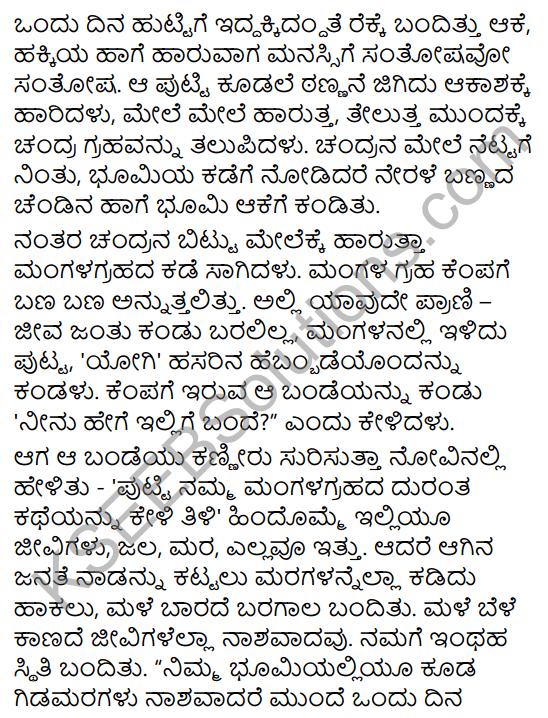 Mangala Grahadalli Putti Summary in Kannada 5
