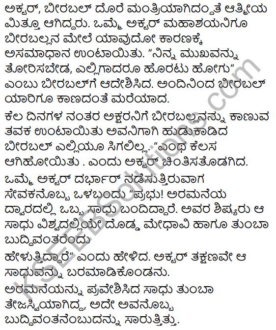 Mitrara Samagama Summary in Kannada 2