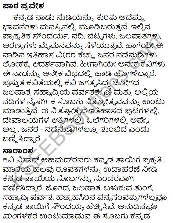 NityotsavaSummary in Kannada 1