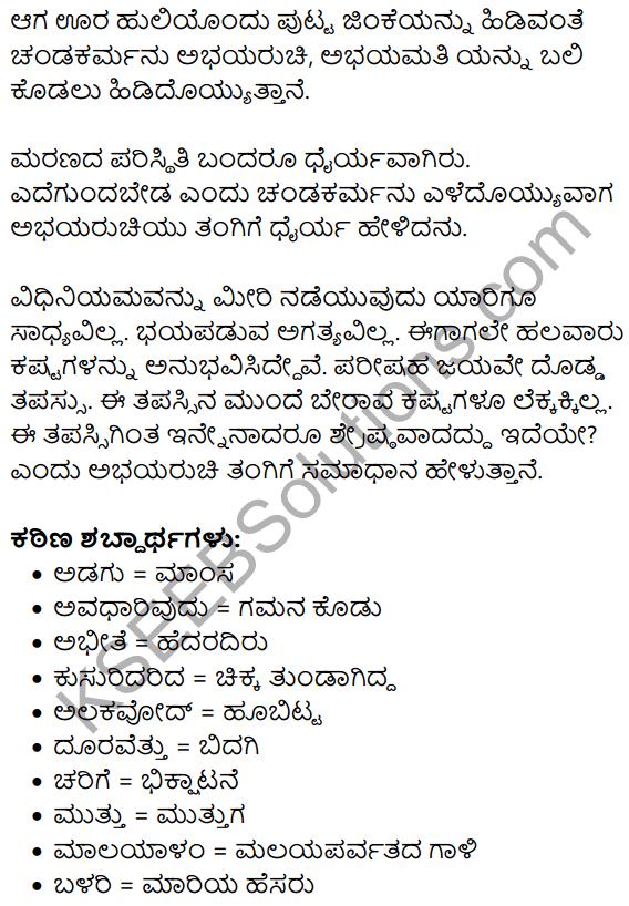 Niyatiyanar Miridapar Summary in Kannada 3
