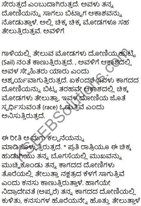 Paper Boats Summary In Kannada 2