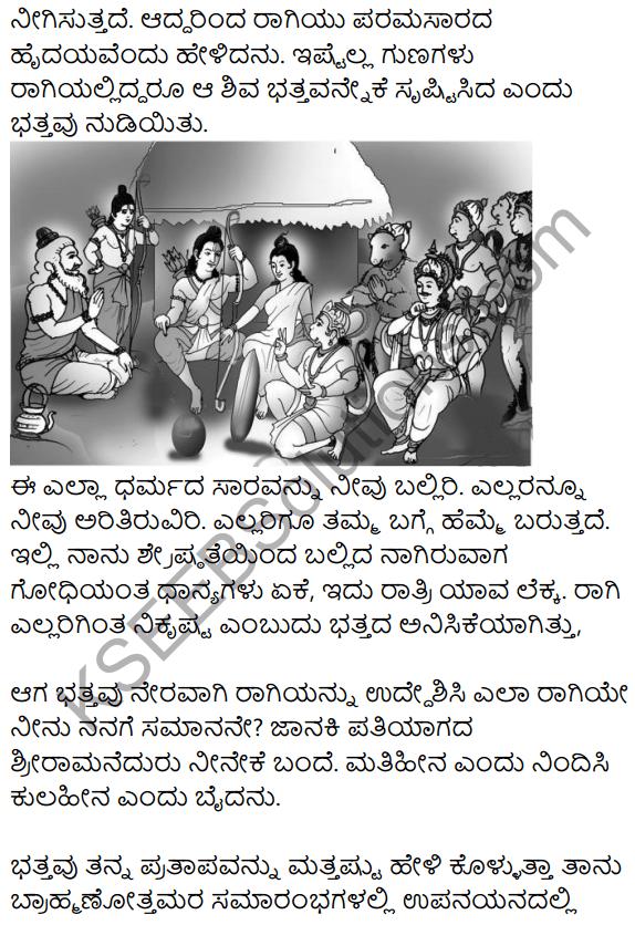 Ramadhanya Charite Summary in Kannada 2