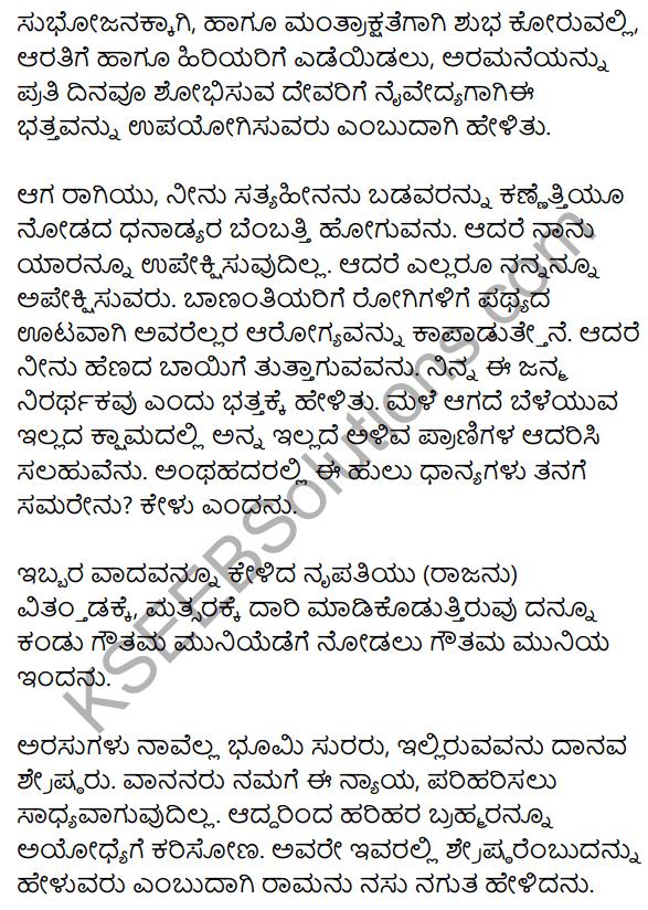 Ramadhanya Charite Summary in Kannada 3