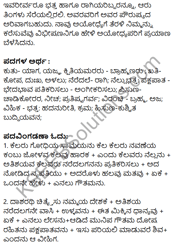 Ramadhanya Charite Summary in Kannada 4