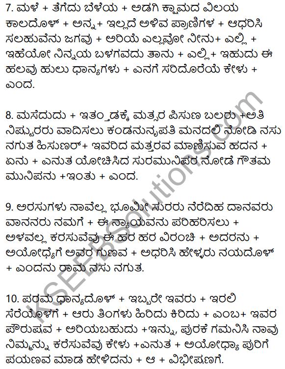 Ramadhanya Charite Summary in Kannada 6