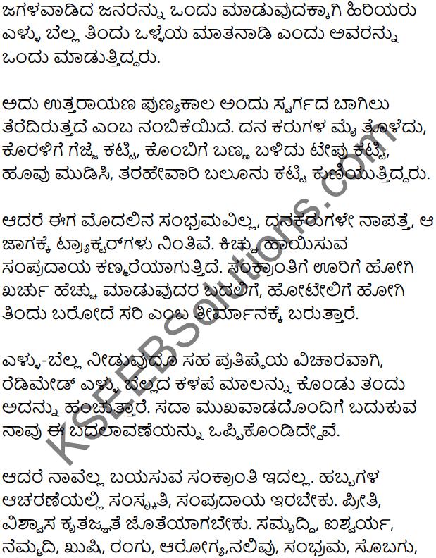 Sankrantiyandu Sukha-Dukha Summary in Kannada 3