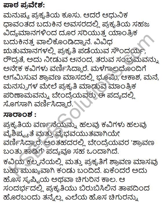 Shravana Banthu Kadige Summary in Kannada 1