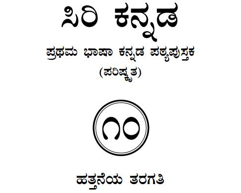Siri Kannada Text Book Class 10 Solutions 1st Language