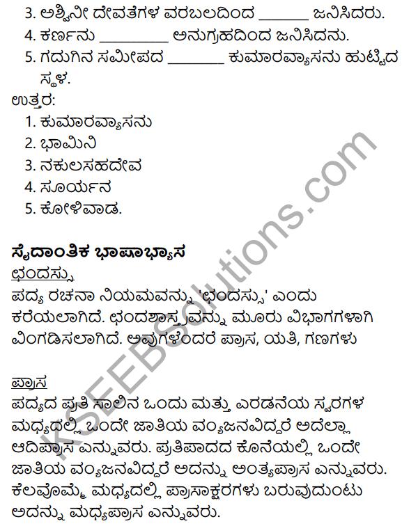 Siri Kannada Text Book Class 10 Solutions Padya Chapter 4 Kouravendrana Konde Neenu 12