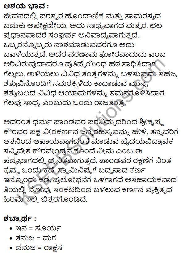 Siri Kannada Text Book Class 10 Solutions Padya Chapter 4 Kouravendrana Konde Neenu 21