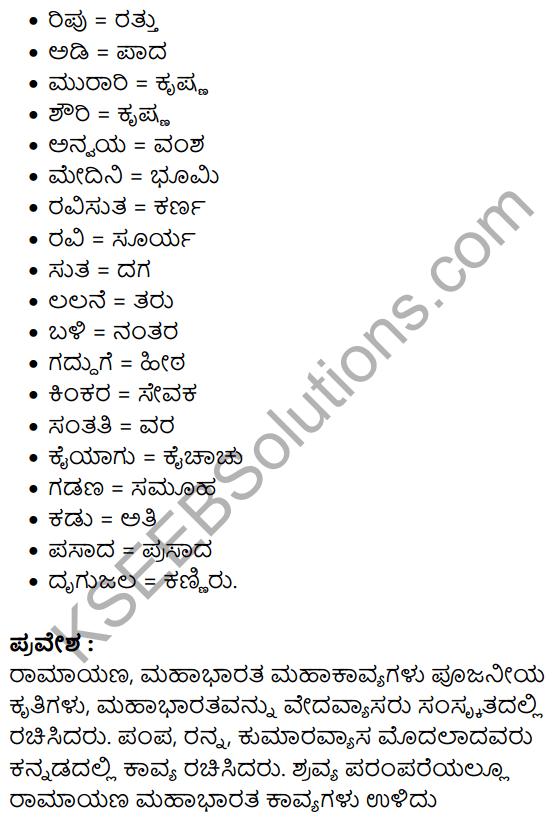 Siri Kannada Text Book Class 10 Solutions Padya Chapter 4 Kouravendrana Konde Neenu 22