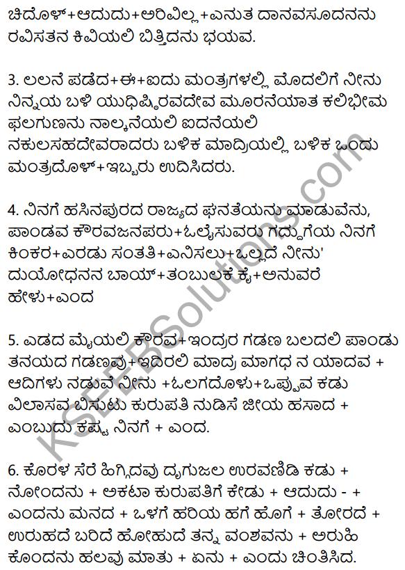 Siri Kannada Text Book Class 10 Solutions Padya Chapter 4 Kouravendrana Konde Neenu 25