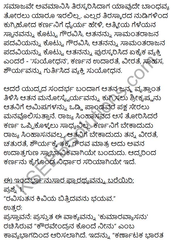 Siri Kannada Text Book Class 10 Solutions Padya Chapter 4 Kouravendrana Konde Neenu 7