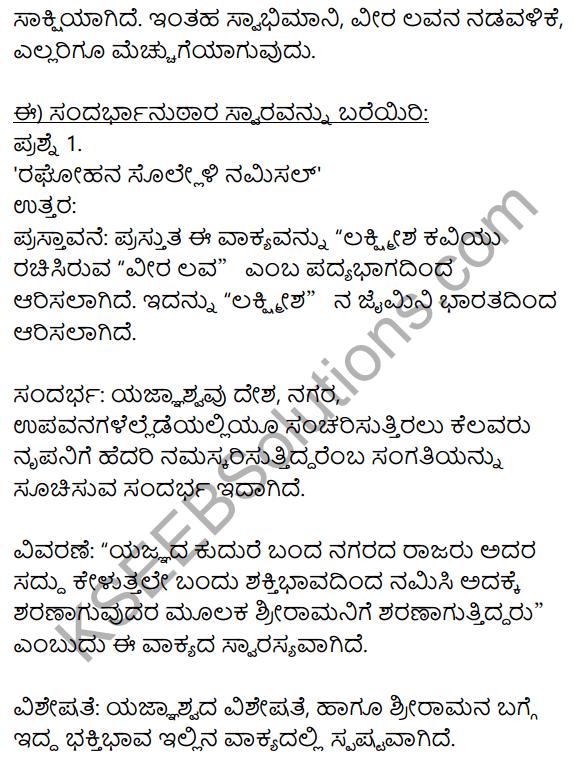 Siri Kannada Text Book Class 10 Solutions Padya Chapter 7 Veeralava 5