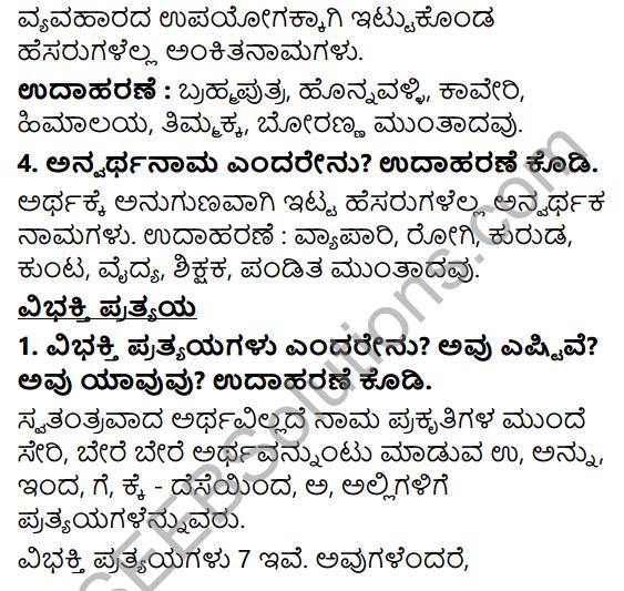 Siri Kannada Text Book Class 6 Solutions Gadya Chapter 2 Gandharvasena 12