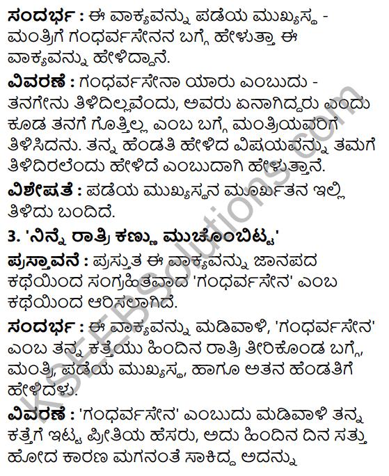 Siri Kannada Text Book Class 6 Solutions Gadya Chapter 2 Gandharvasena 6