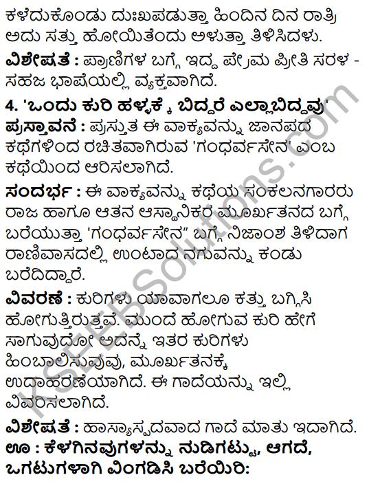 Siri Kannada Text Book Class 6 Solutions Gadya Chapter 2 Gandharvasena 7