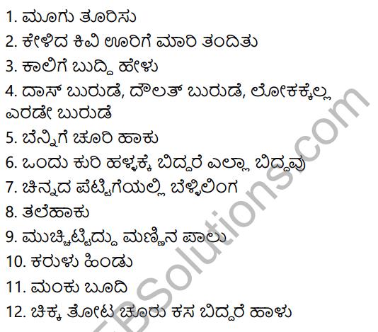 Siri Kannada Text Book Class 6 Solutions Gadya Chapter 2 Gandharvasena 8